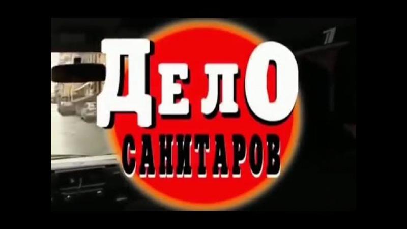 Криминальная Россия - Дело Санитаров 2 части