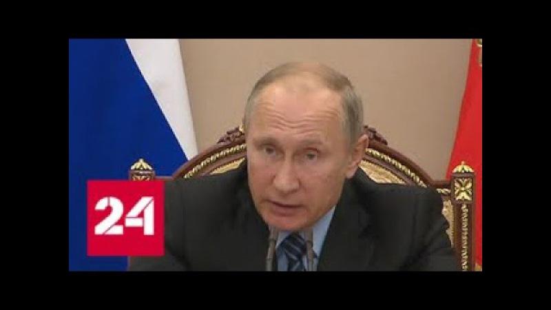 Путин: горячие точки стали для некоторых просто выгодным бизнесом - Россия 24