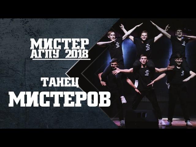 Мистер АГПУ-2018. Танец мистеров