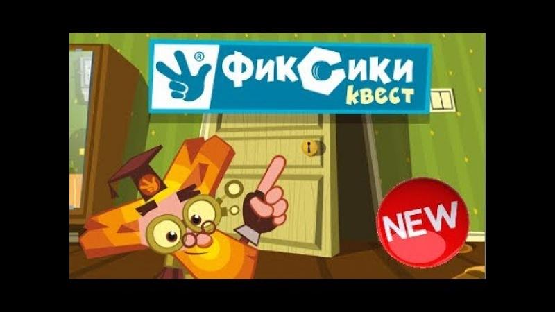 Фиксики Мультик игра для детей на андроид Квест Новая 6 серия Металлоискатель / Fixicles Cartoon