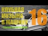 Танцевальная Клубная Музыка в Машину ♫ от DJ Petrovich ♫ Новинки за Май 2017. Качай Бесп...
