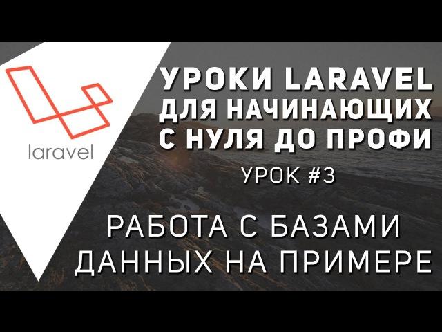 Уроки Laravel Подключение БД Миграции и запросы на простом примере