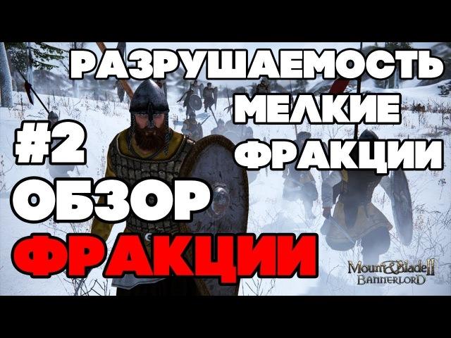 ОБЗОР 2 Mount and Blade 2 Bannerlord ОБЗОР ФРАКЦИИ РАЗРУШЕНИЕ ЗАМКОВ (МЕЛКИЕ ФРАКЦИИ)