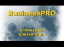 BusinessPRO презентация 5 мин Как начать свой бизнес с нуля Как продвигать бизнес в ...