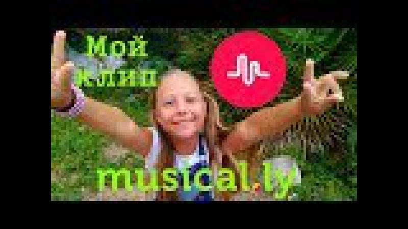 Мои самые новые клипы musical.ly mega cool clip on the musical ВИДЕО ДЛЯ ДЕТЕЙ