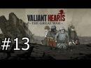 Прохождение Valiant Hearts The Great War — часть 13Подземная Война