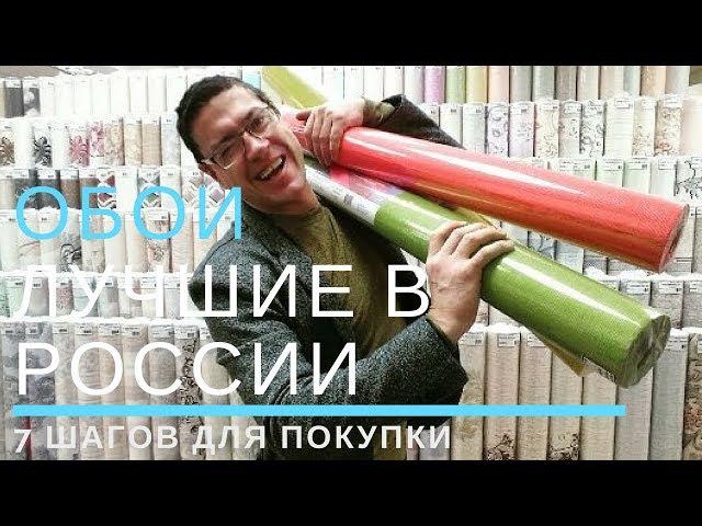 Купить обои оптом в России. Оптимал-Базис. 5499 видов.Акции.Новинки.