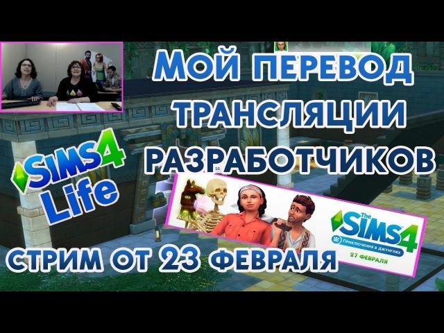Русский перевод стрима с разрабами. Приключения в джунглях. Храм. Sims 4