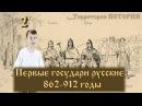ПЕРВЫЕ РУССКИЕ КНЯЗЬЯ┃862 912 годы 🔶 История России