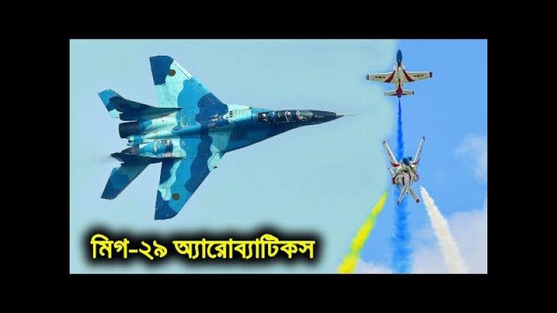 Aerobatics FlyPast at Bijoy Dibosh 2017 যুদ্ধবিমানে বিমানবাহিনীর অ্যারো 24