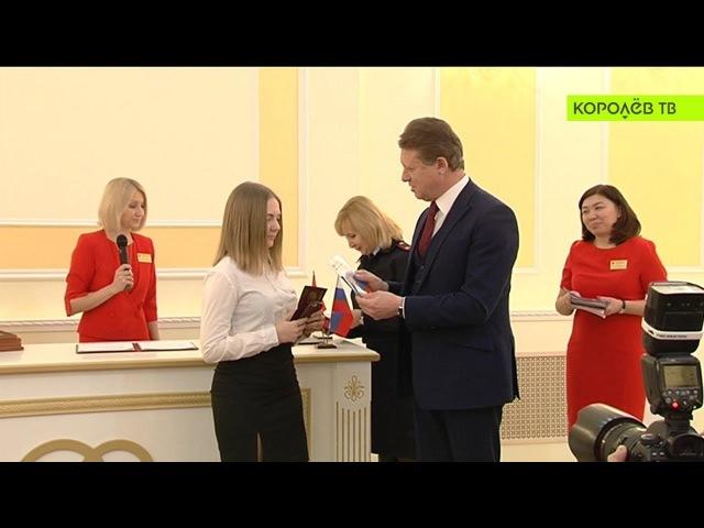 Первый паспорт: 14 королёвцев получили документ в ЗАГСе