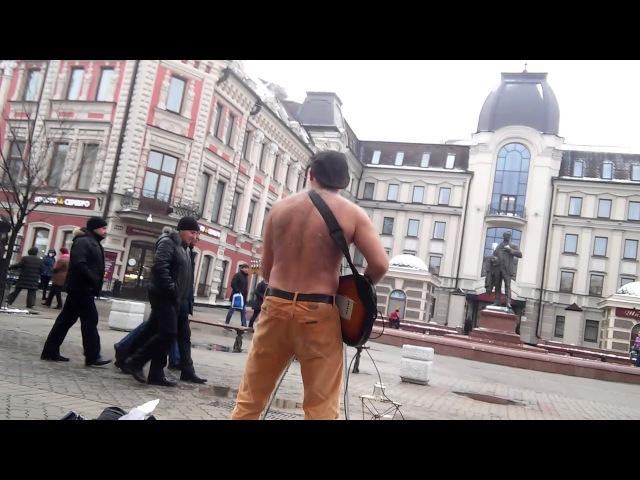 Голый музыкант поёт в мороз на улице Баумана в Казани