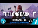 ❄️Ep.1 the Long Dark ❄️- 1 - Здравствуй, моя любовь [18]