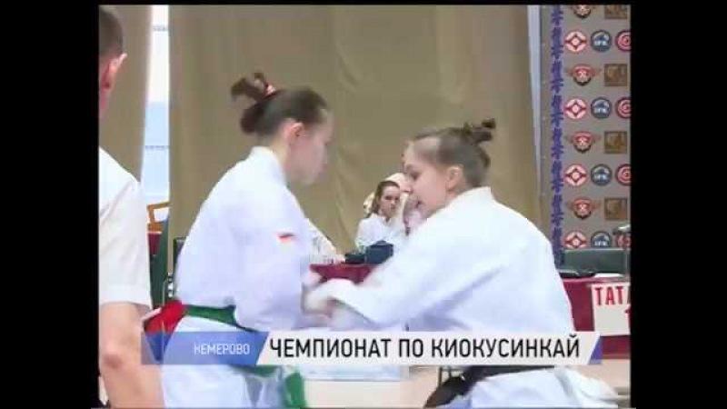 В Кемерово прошел чемпионат и первенстве страны по каратэ