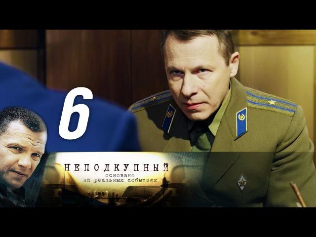 Неподкупный. Серия 6 - Криминальный сериал (2015)