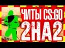 ПЛАТНЫЙ ЧИТ для CS GO напарники WH ESP BHOP AIM RAGE LEGIT Не палится VAC БУСТ
