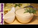 ПОСТНЫЙ МАЙОНЕЗ ИЗ ФАСОЛИ Потрясающе Вкусный ВЕГЕТАРИАНСКИЙ СОУС Рецепт майонеза без яиц и молока
