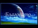 Казачья вера Благодарю тебя стихи Депутат гос думы Александра Дворкина