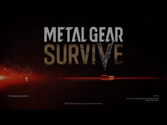 METAL GEAR SURVIVE PS4 Gameplay (ОБОРОНЯЕМСЯ ОТ ЗОМБИ) Open Beta