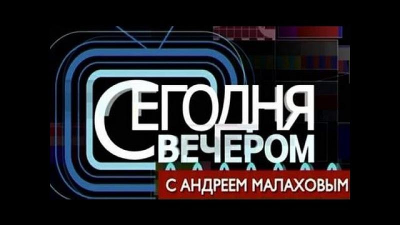 Сегодня вечером с Андреем Малаховым 21 11 2015