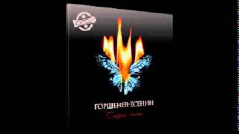 Алексей Горшенев - Исповедь самоубийцы