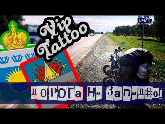 ДОРОГА НА ЗАПАД 1я. серия - Начало пути