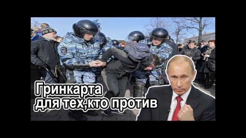 Гринкарта для россиян которые против Путина