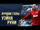 Топ 10 голов Руни за Манчестер Юнайтед