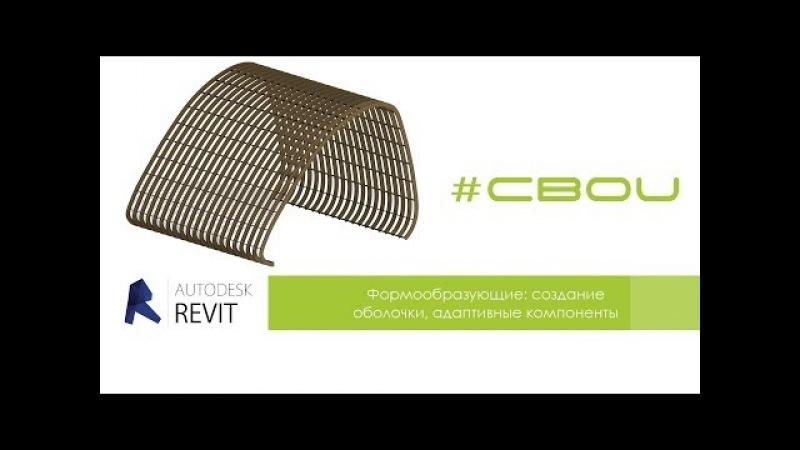 Autodesk Revit: Формообразующие - создание оболочки, адаптивные компоненты