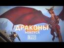 Ролик Драконы Нексуса BlizzCon 2017
