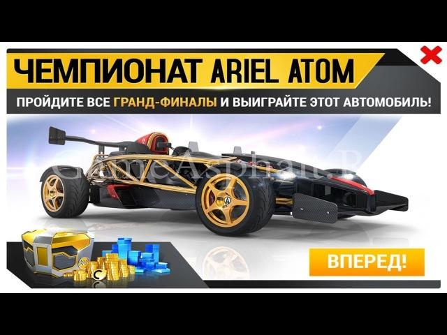 Чемпионат Ariel Atom V8 Asphalt 8 Airborne Асфальт 8