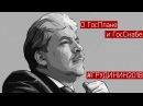 Грудинин. О ГосПлане И ГосСнабе. Нейромир ТВ, 16/02/2018