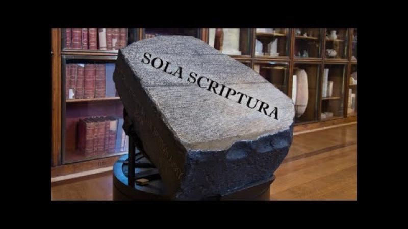 Sola Scriptura 2 Историчность Библии