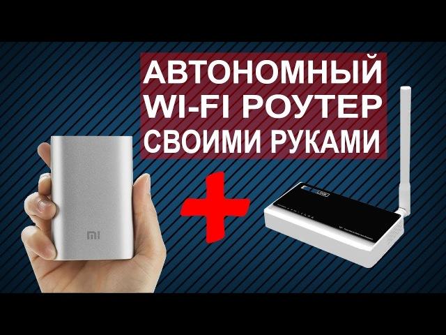 Автономный WiFi роутер с питание от Power Bank или USB блока питания