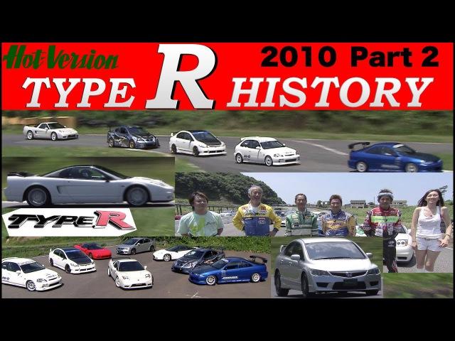 歴代HONDAタイプRを全開アタック&バトルで教えます Part 2 Best MOTORing 2010
