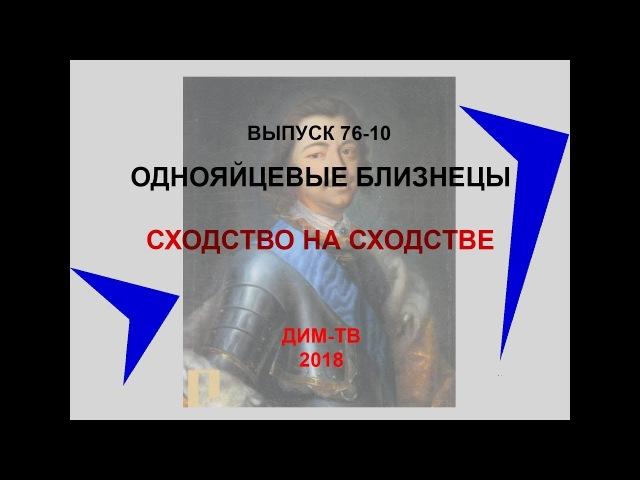 76 10 ИМПЕРАТОР ПАВЕЛ 1 БЛИЗНЕЦ ПЕТРА 1 История Российской империи
