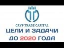 Выступление президента Cryp Trade Capital Виталия Ипатова Цели и Задачи крип трейд до 202...