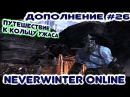 Дополнение 26 - Путешествие к Кольцу Ужаса. Neverwinter Online (прохождение)