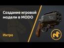 Мини курс Создание игровой модели в MODO Интро