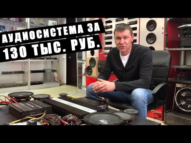 Подбор аудиосистемы за 130 тысяч рублей