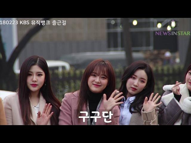 [뉴스인스타] 구구단 180223 KBS 뮤직뱅크 출근길