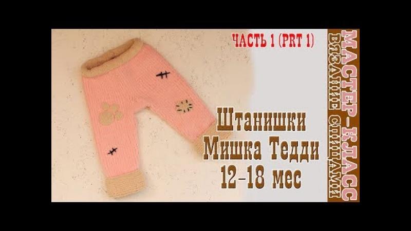 Вязаные штаны Мишка Тедди на возраст 12 18 мес Плюшевые штанишки спицами Урок 93 Часть 1