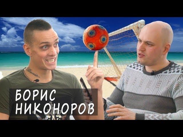 Борис Никоноров - под Колпаком (выпуск №5)