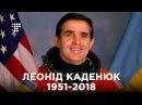 Помер перший та єдиний український космонавт Леонід Каденюк