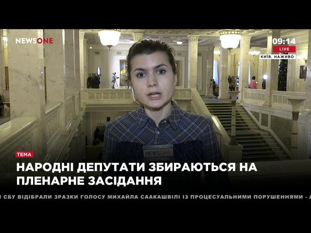 Корреспондент NEWSONE о повестке дня на Заседании Верховной Рады 17 01 18