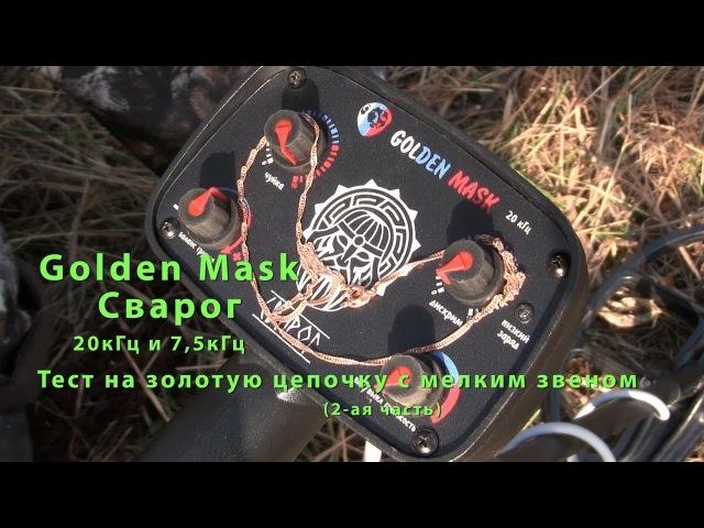 Металлоискатель Golden Mask Сварог 20кГц и 7,5кГц. Тест на золотую цепочку с мелким звеном (2 ч).