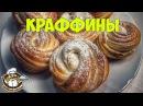 Краффины рецепт Гибрид КРУАССАНА и МАФФИНА Вкусная выпечка