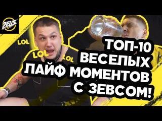 ТОП-10 ВЕСЕЛЫХ ЛАЙФ МОМЕНТОВ С ЗЕВСОМ! ЧАСТЬ 2