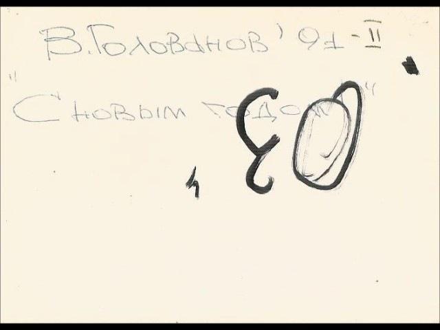 Вадим Голованов - С новым годом - II (1991), Часть 2
