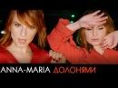 Анна-Мария - Долонями
